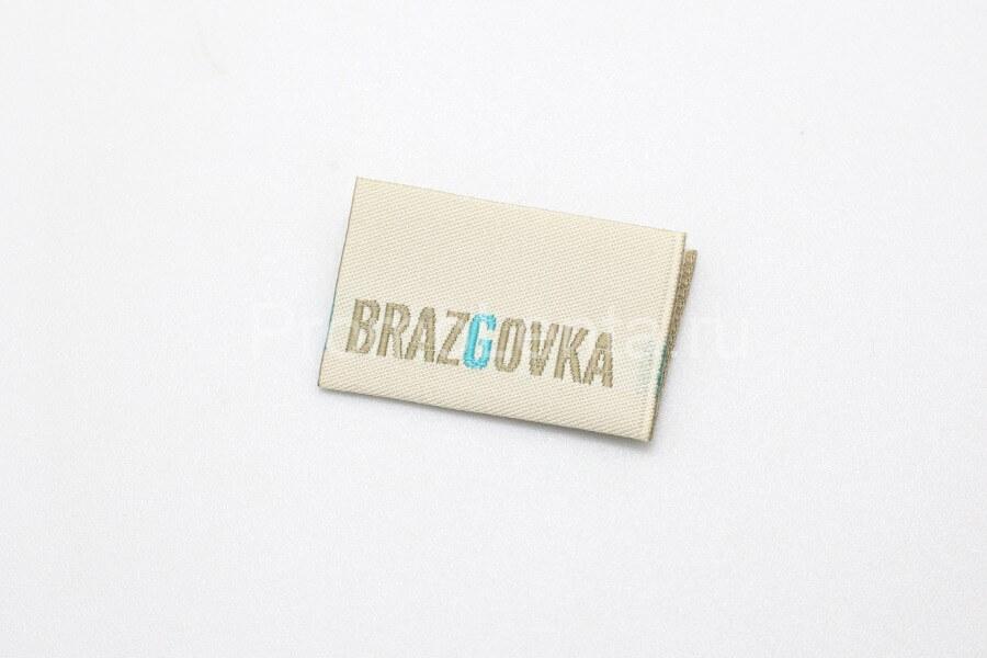 Жаккардовая этикетка «Brazgovka»