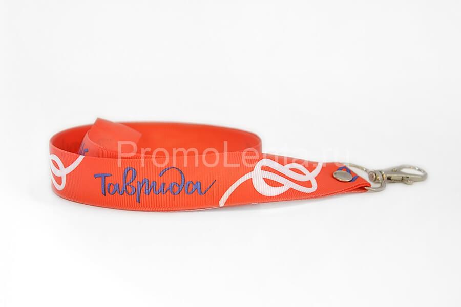"""Ланъярд с логотипом оранж """"Таврида"""""""
