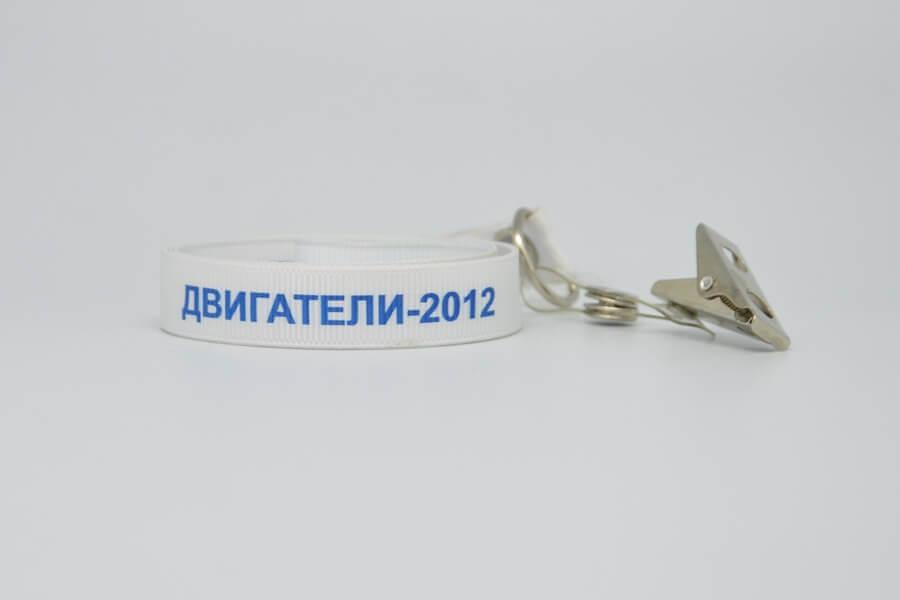 Ланъярд с логотипом «Двигатели-2012»