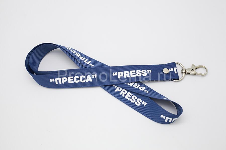 Ланъярд с логотипом «Пресса»