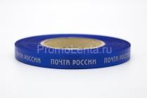 Лента с шелкографией «Почта России»
