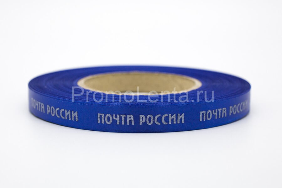 Шелкография на ленте - «Почта России»