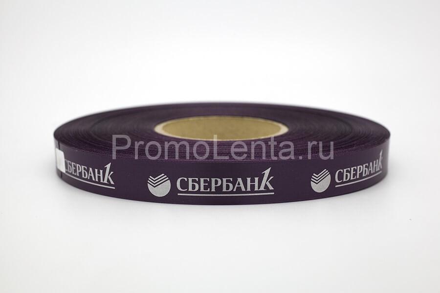Лента с печатью «Sberbank»