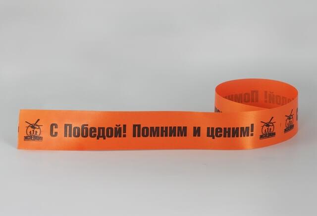 Лента с логотипом «Экспедиция»