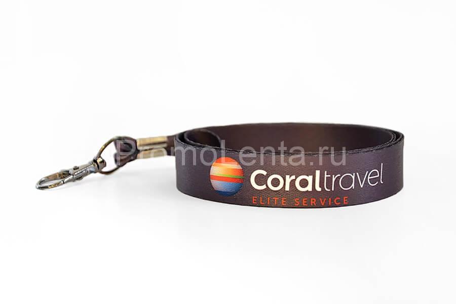 Ланъярд с полноцветной печатью «Coraltrevel»