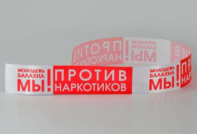 Лента с логотипом «Против наркотиков»