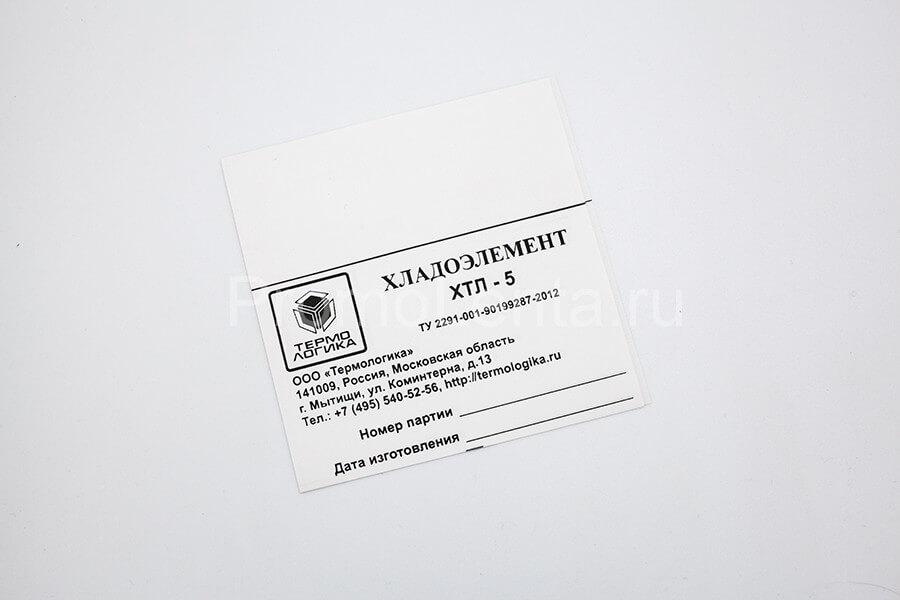 Текстильная этикетка «Хладоэлемент ХТЛ-5»