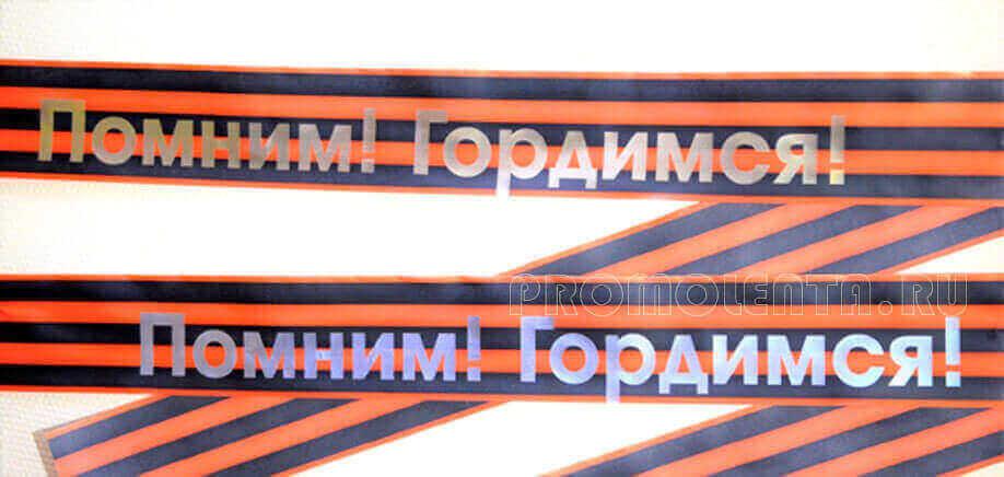 Георгиевскя лента__7