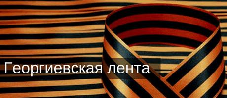 Георгиевская лента заказ к 9 мая