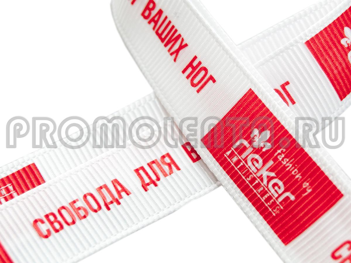 флексопечать репсовая лента для бейджей