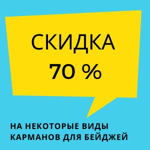 Скидка 70 % на карманы для бейджей