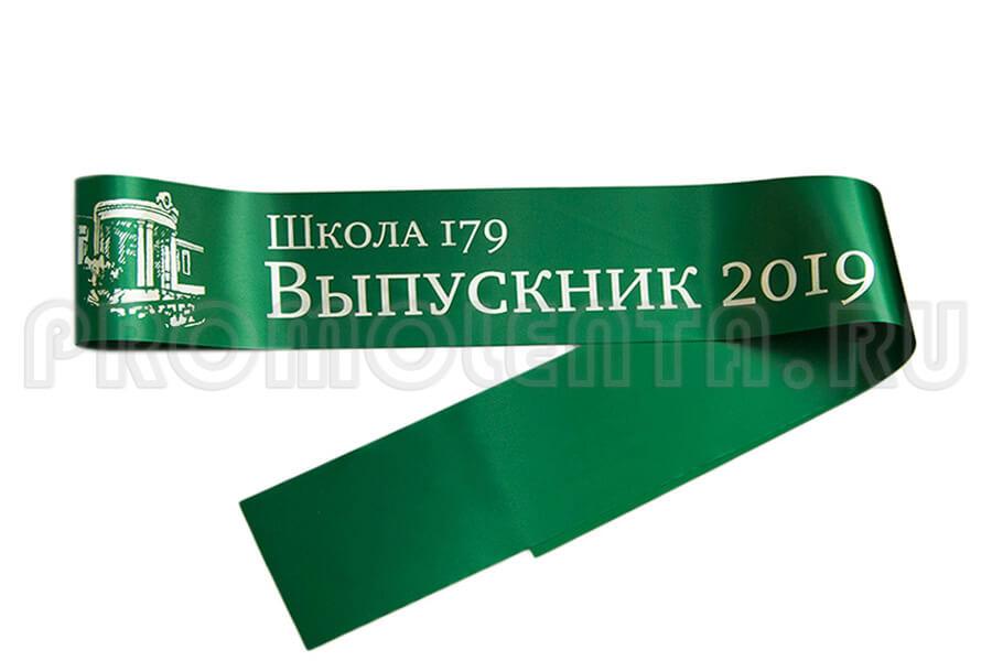 Лента выпускника