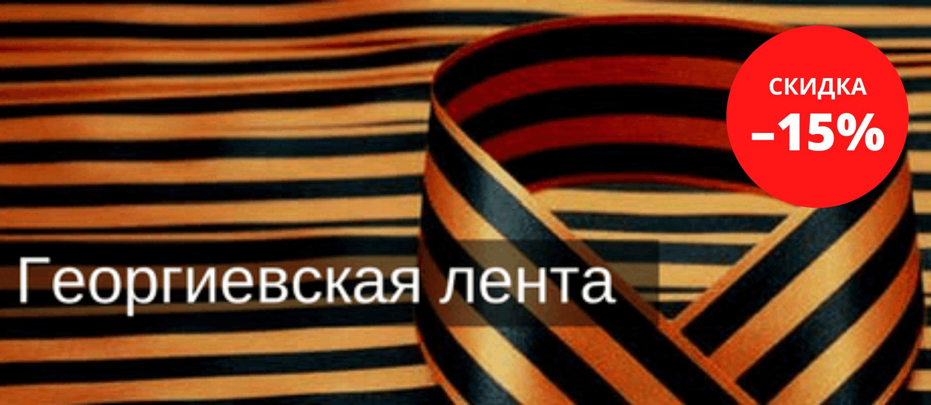 Скидка георгиевская лента