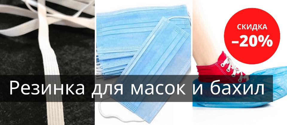 Резинка для масок и бахил оптом в Москве