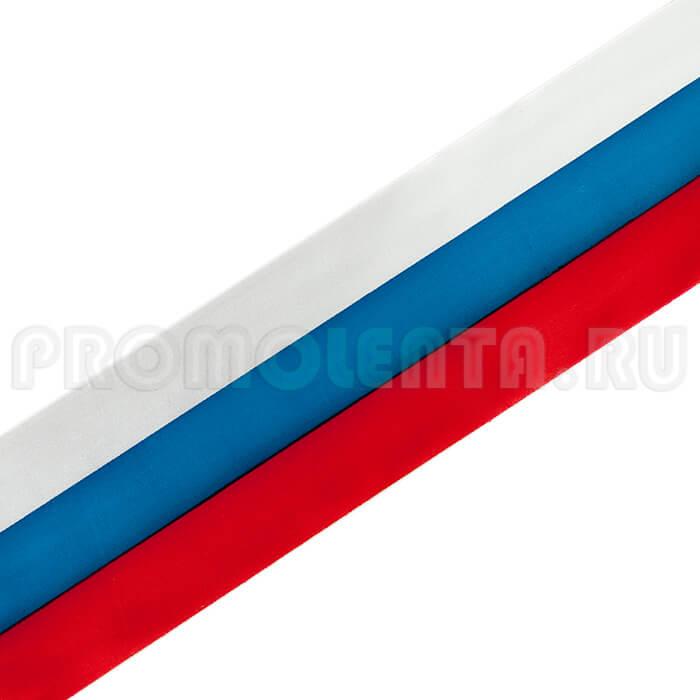 Лента триколор сатиновая